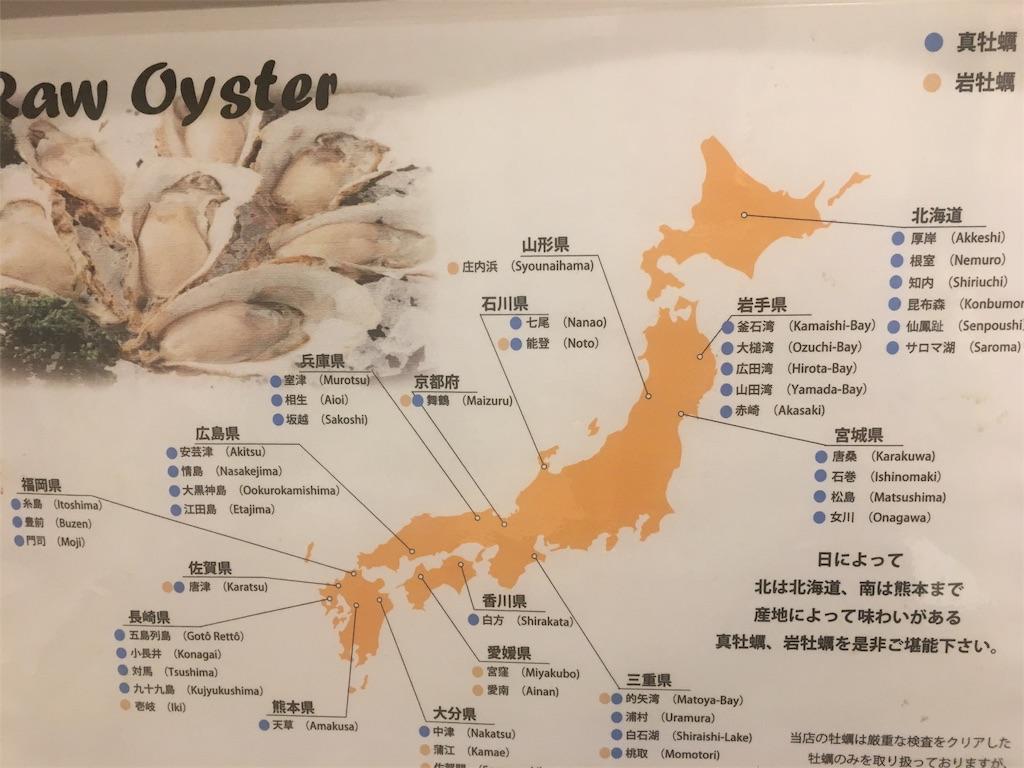 オイスターズインク(OYSTERS, INC)牡蠣は日本各地から