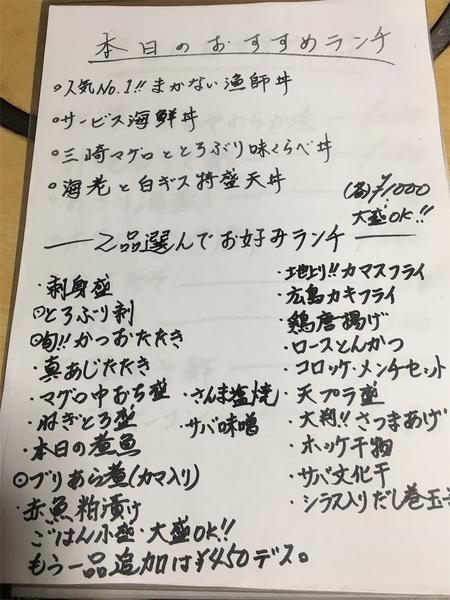 藤沢の海鮮まんぼうまるのメニュー