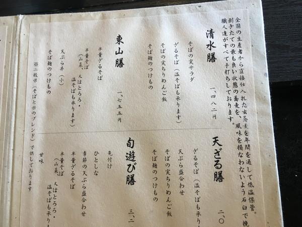 """清水寺近くで本格十割そばなら""""よしむら"""" メニュー1"""
