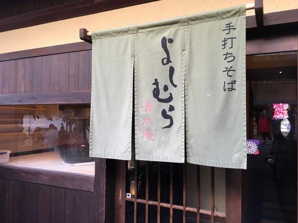 """清水寺近くで本格十割そばなら""""よしむら"""" 入り口ののれん"""