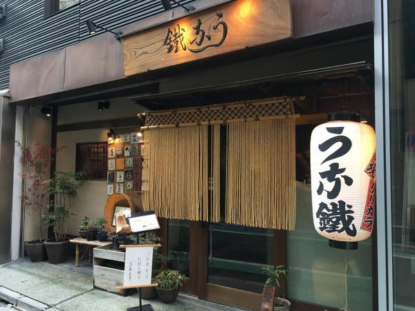 新宿うな鐵 (うなてつ)恵比寿店の外観・エントランス