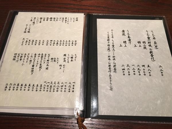 新宿うな鐵 (うなてつ)恵比寿店のメニュー(アラカルト)