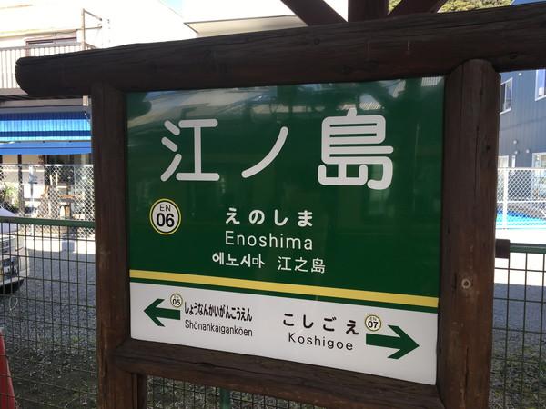 江ノ島岩屋洞窟へのアクセスは江ノ島駅から